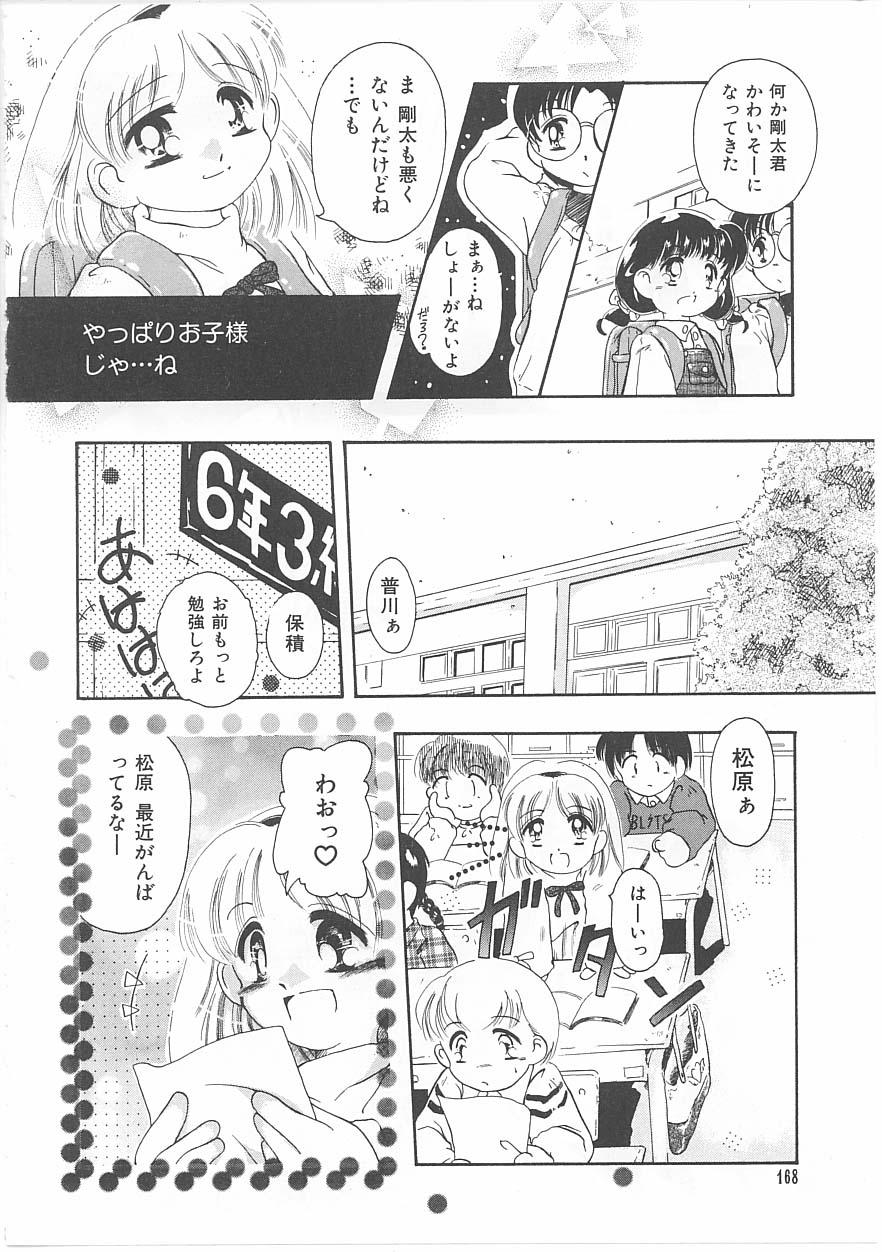Okosama Jikan Wari 167