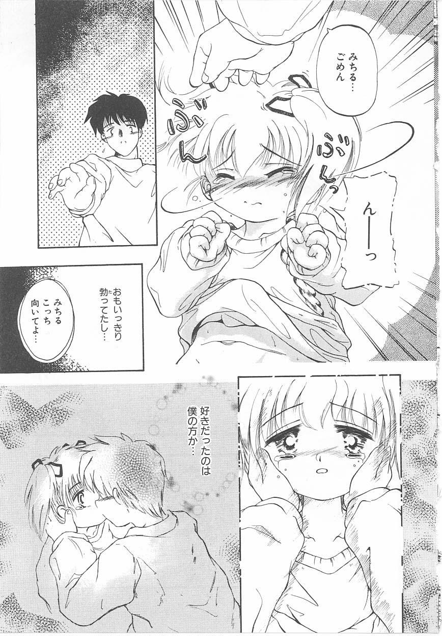 Okosama Jikan Wari 16