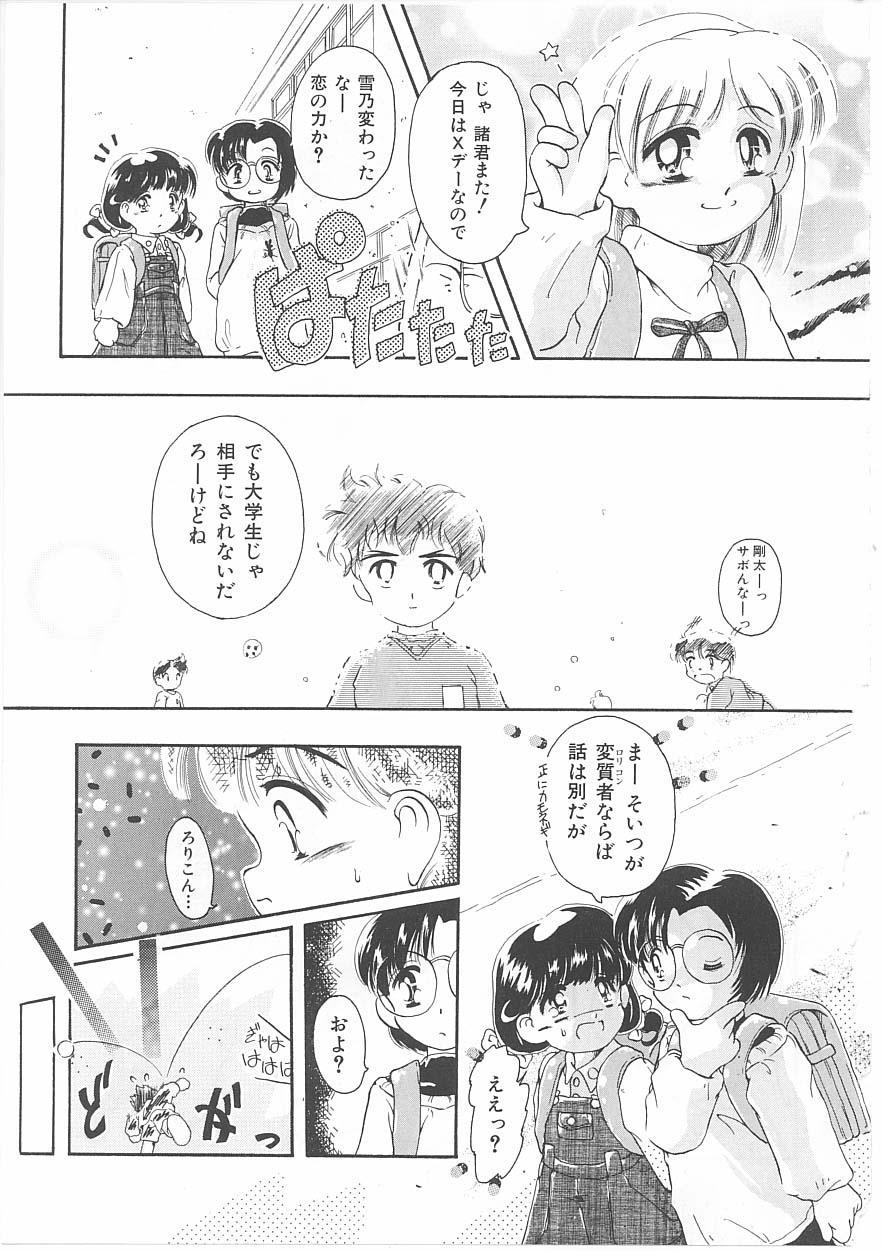 Okosama Jikan Wari 170