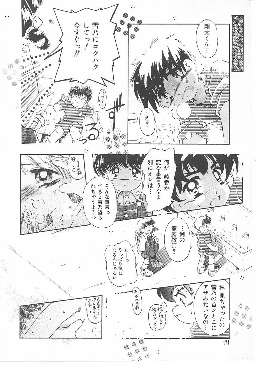 Okosama Jikan Wari 173