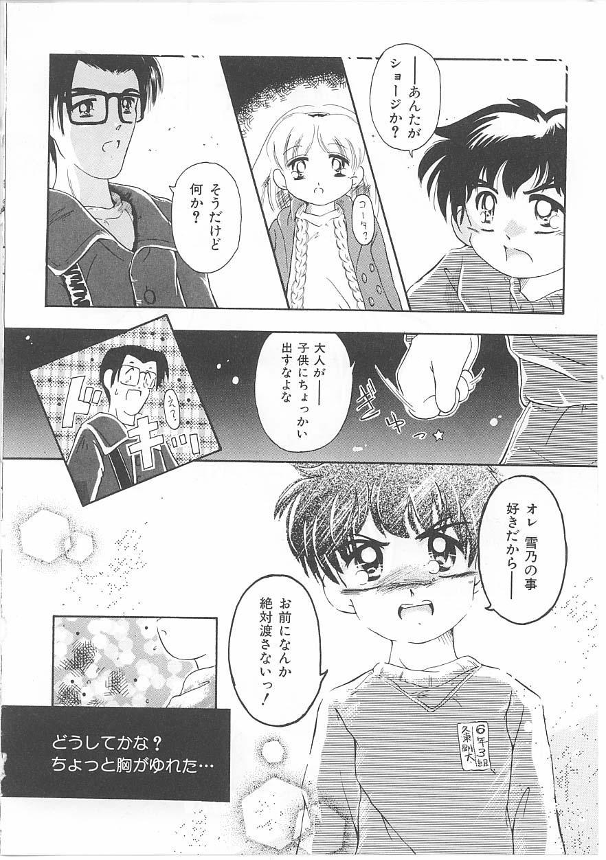 Okosama Jikan Wari 177
