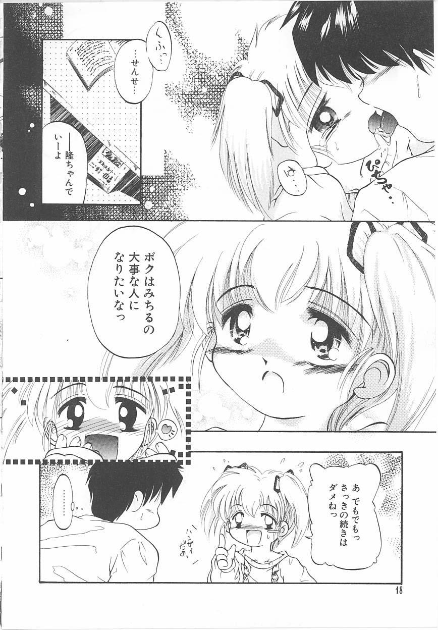 Okosama Jikan Wari 17