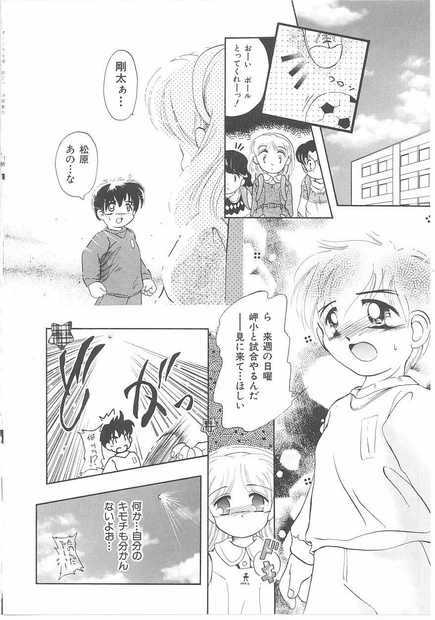 Okosama Jikan Wari 181