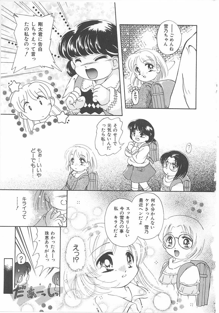 Okosama Jikan Wari 182