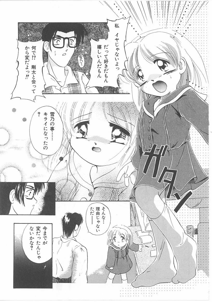 Okosama Jikan Wari 184