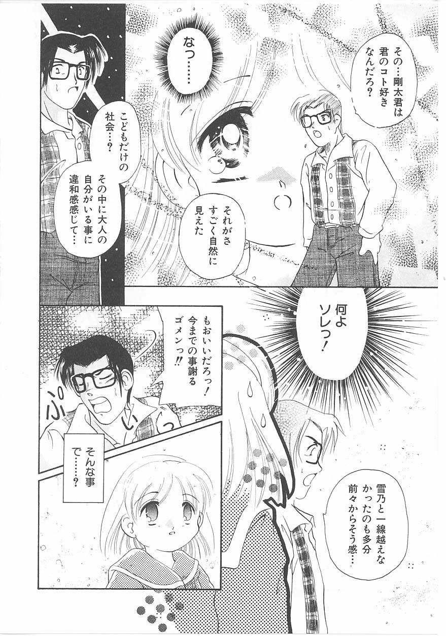 Okosama Jikan Wari 185