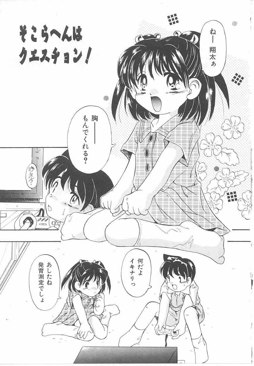 Okosama Jikan Wari 18
