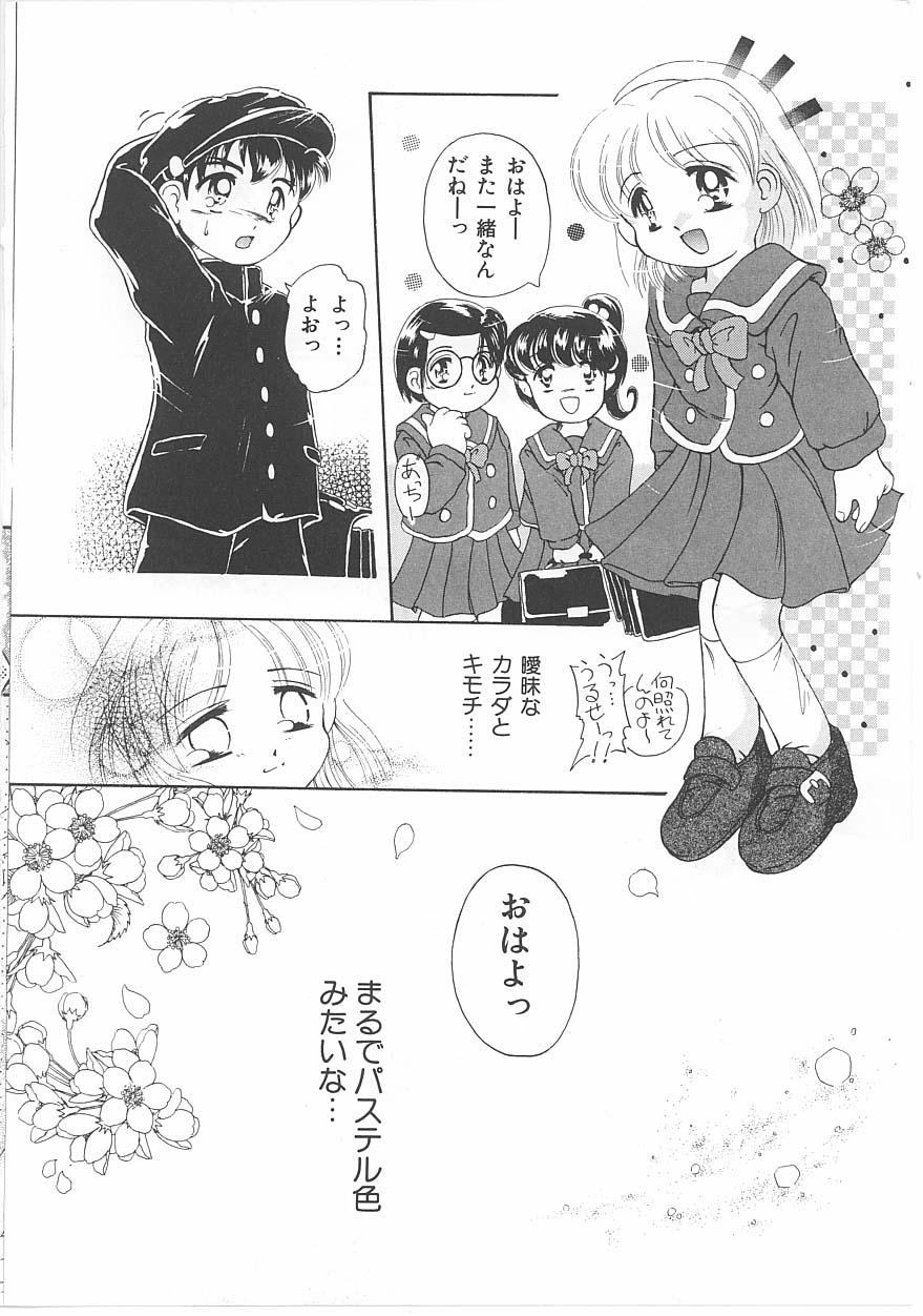 Okosama Jikan Wari 193