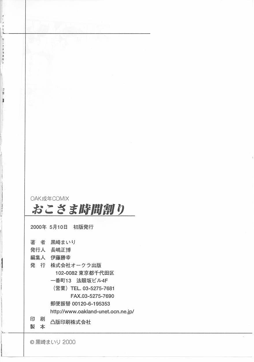 Okosama Jikan Wari 196