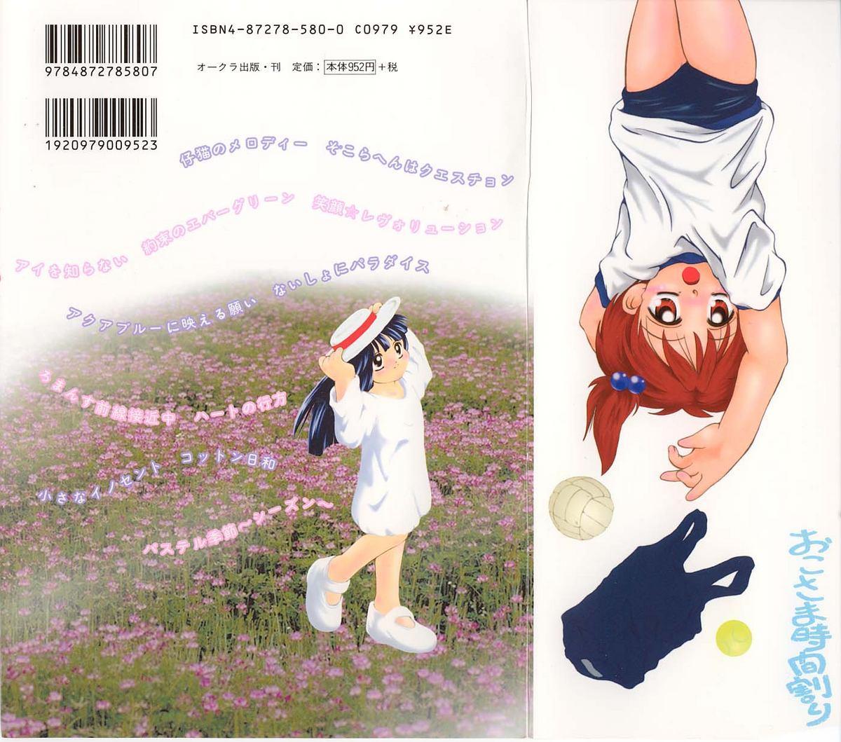 Okosama Jikan Wari 198