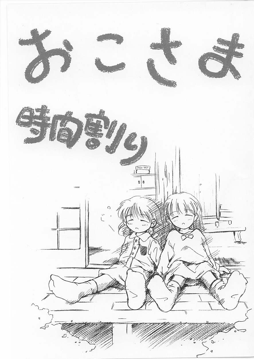 Okosama Jikan Wari 1