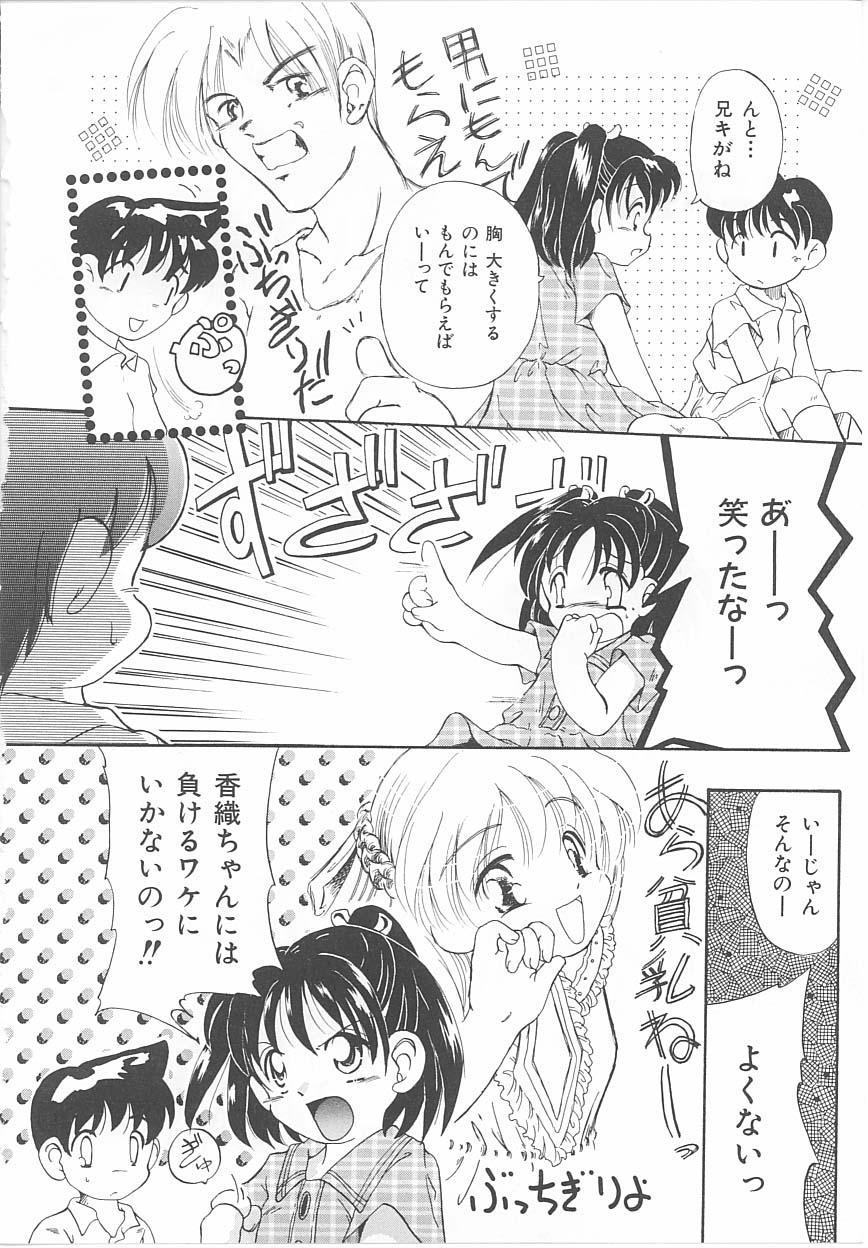 Okosama Jikan Wari 19
