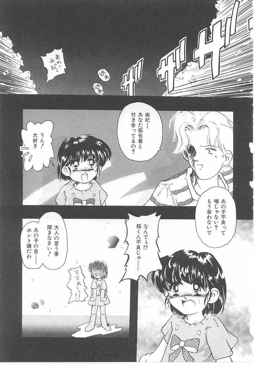Okosama Jikan Wari 26