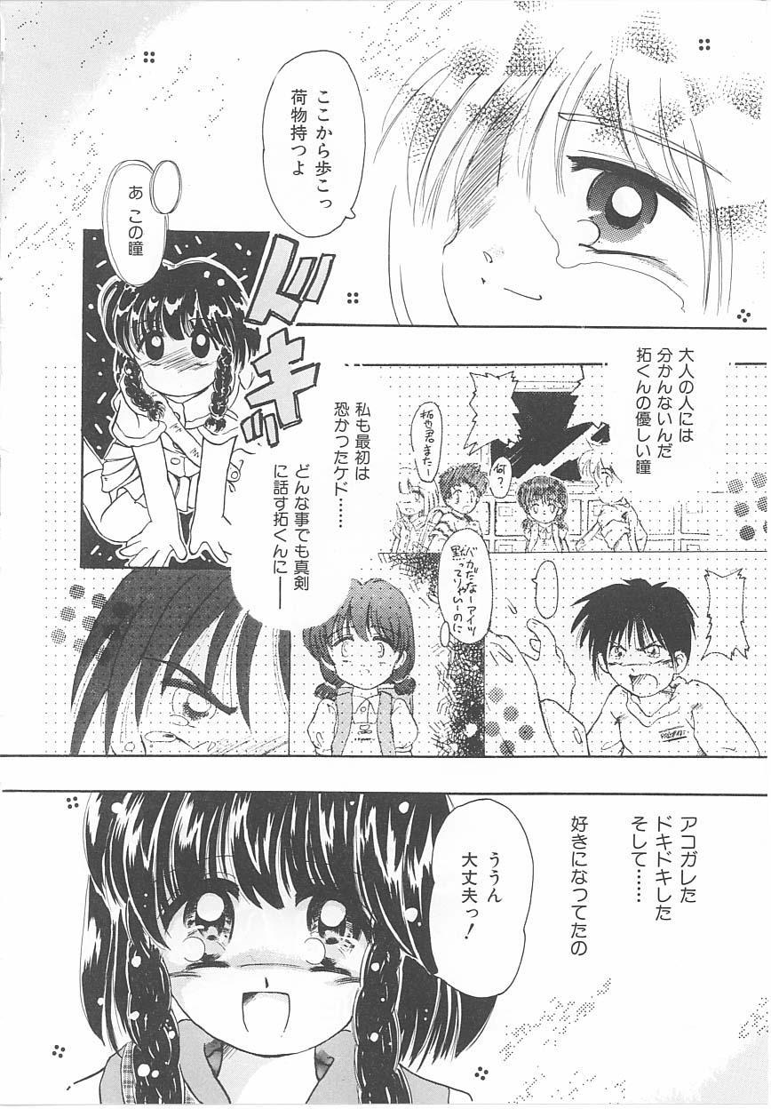 Okosama Jikan Wari 29
