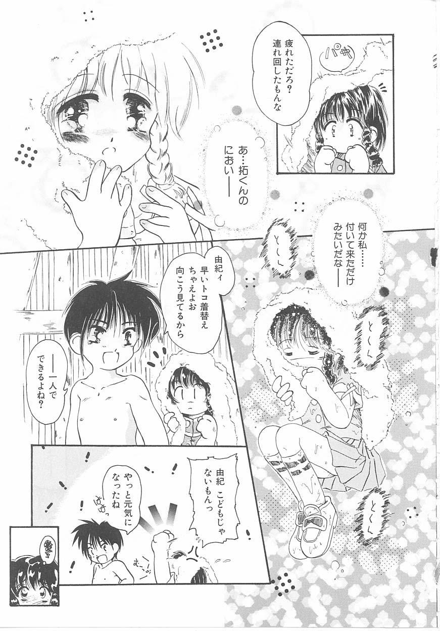 Okosama Jikan Wari 32