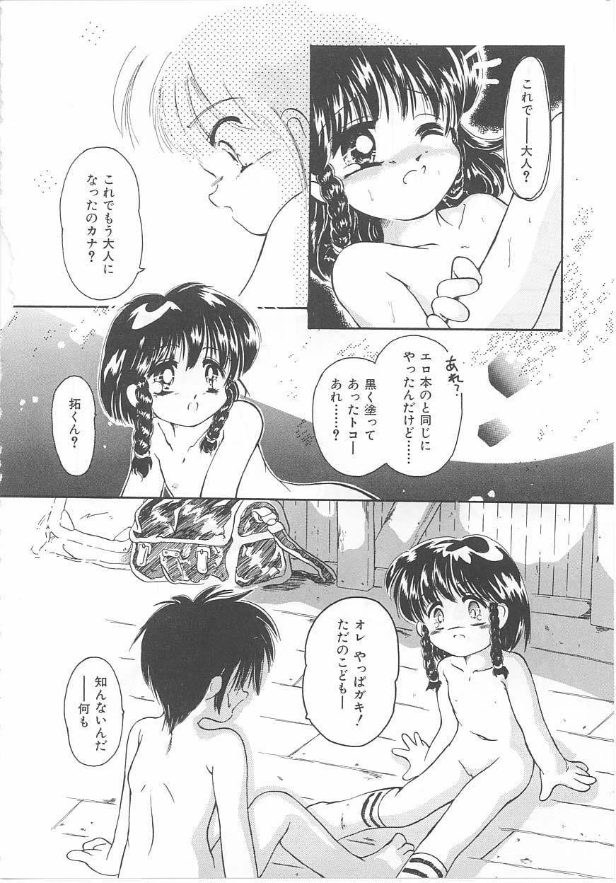 Okosama Jikan Wari 39