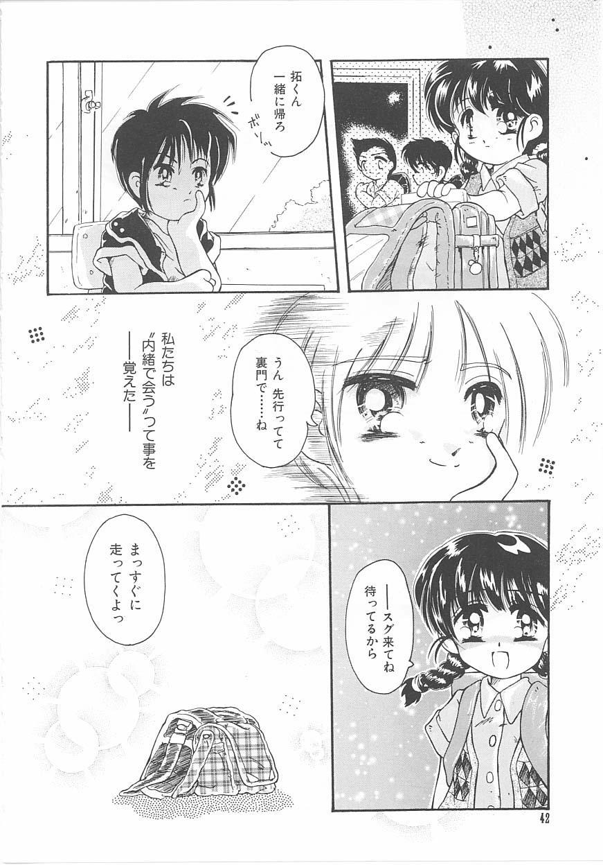Okosama Jikan Wari 41