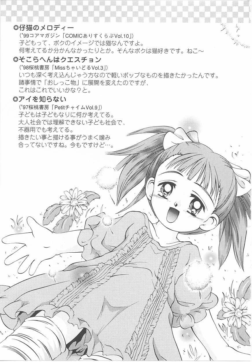 Okosama Jikan Wari 42
