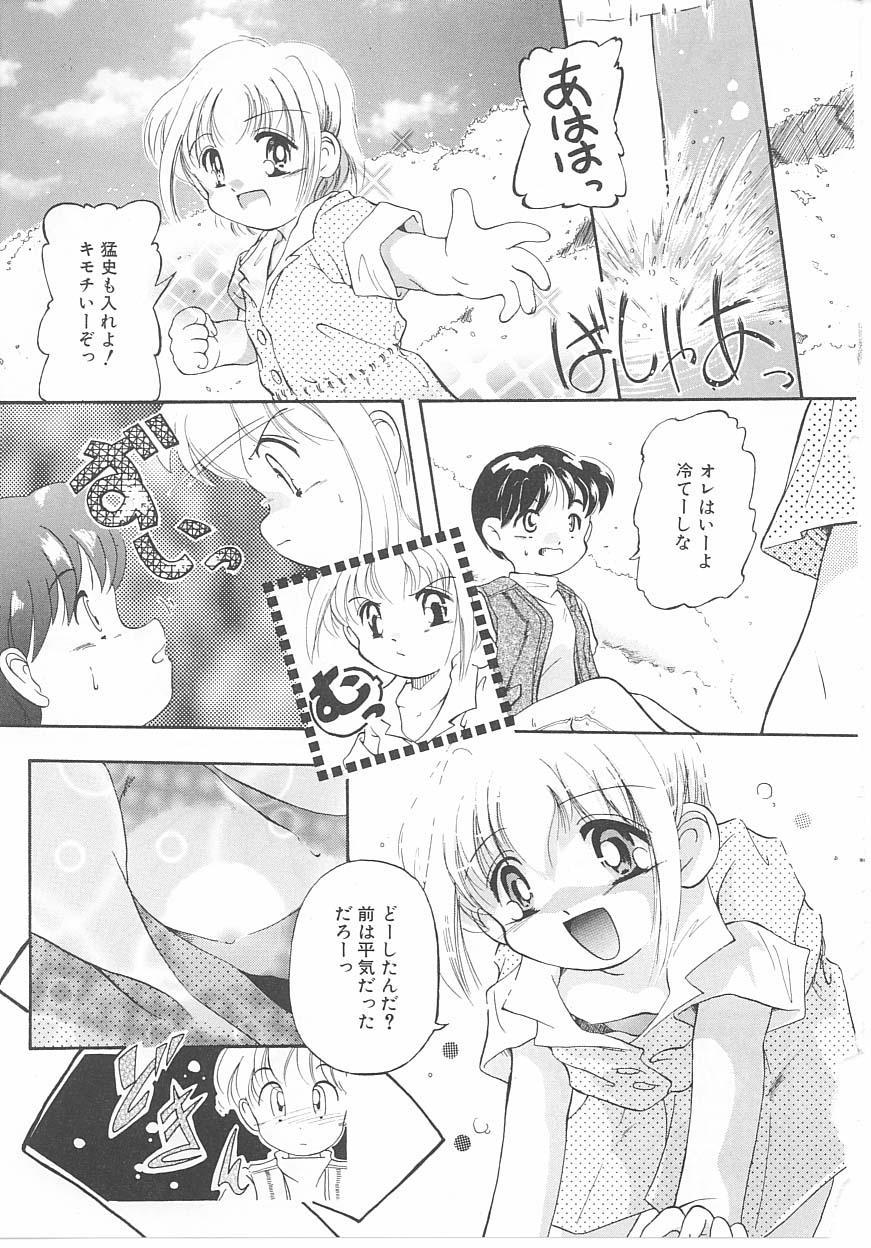 Okosama Jikan Wari 46