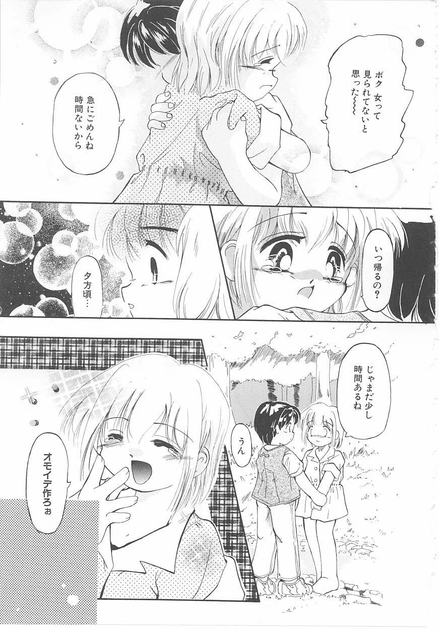 Okosama Jikan Wari 50