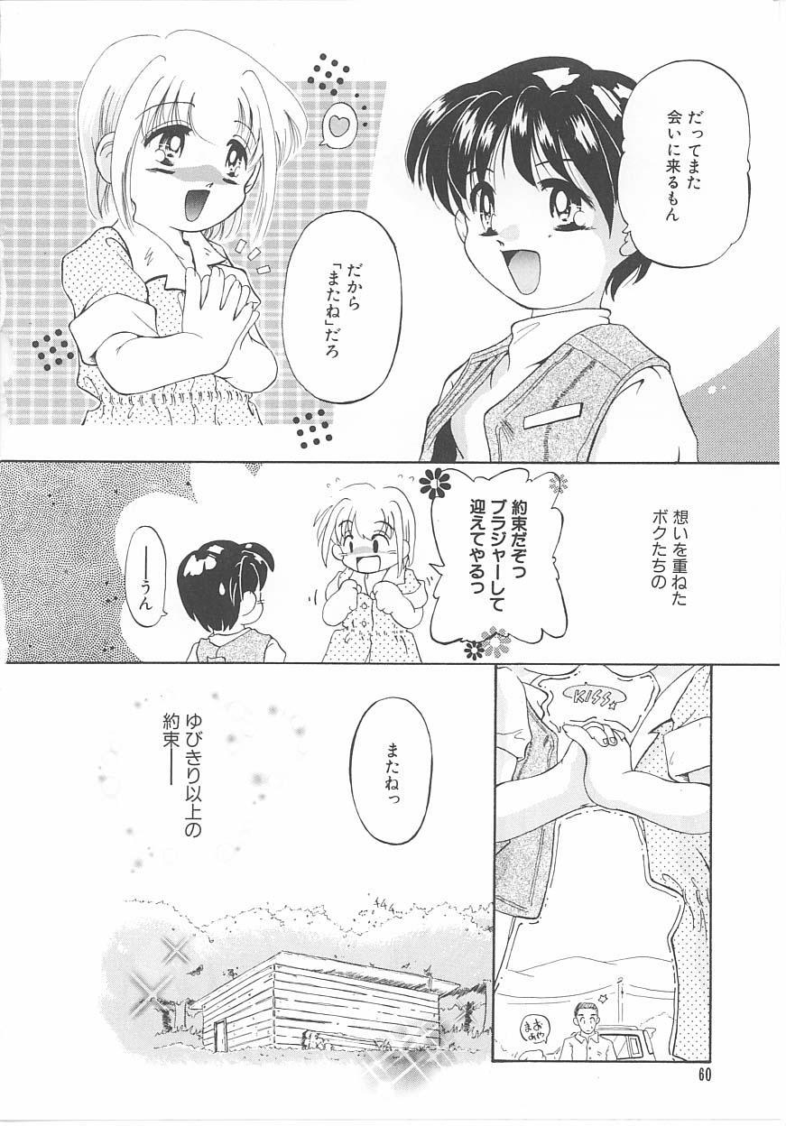 Okosama Jikan Wari 59