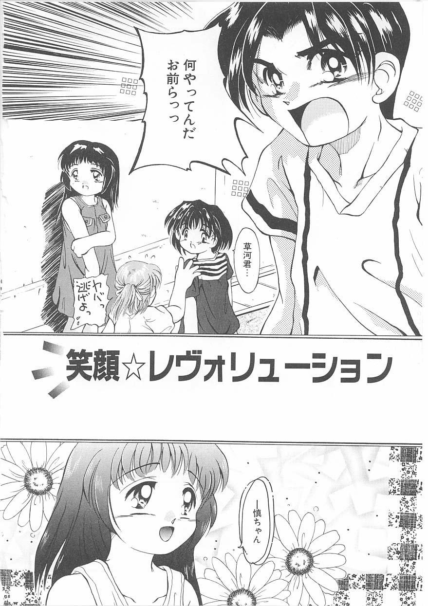 Okosama Jikan Wari 61