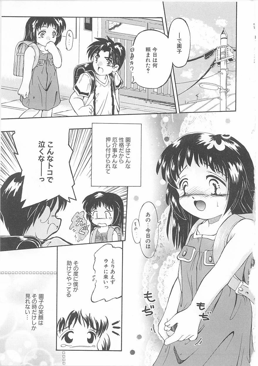Okosama Jikan Wari 62
