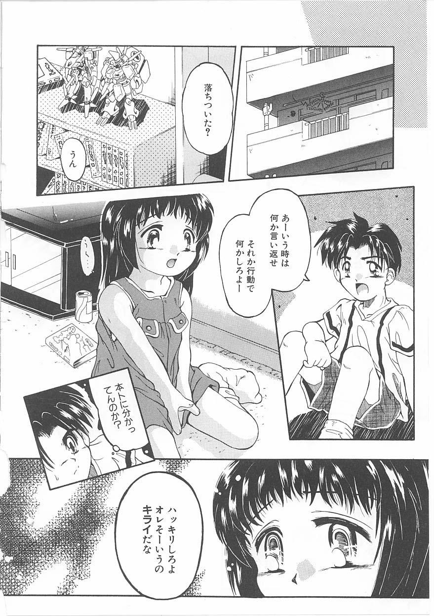 Okosama Jikan Wari 63