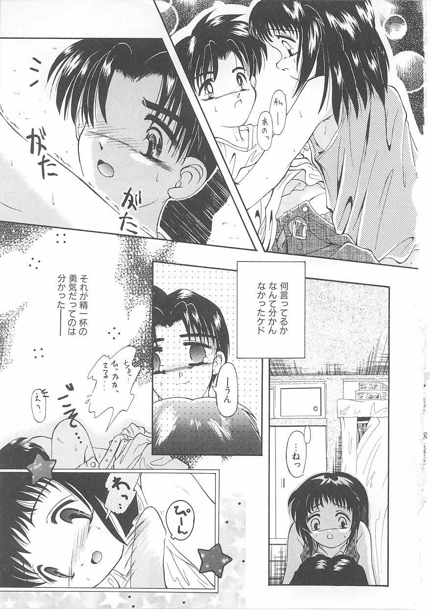 Okosama Jikan Wari 66