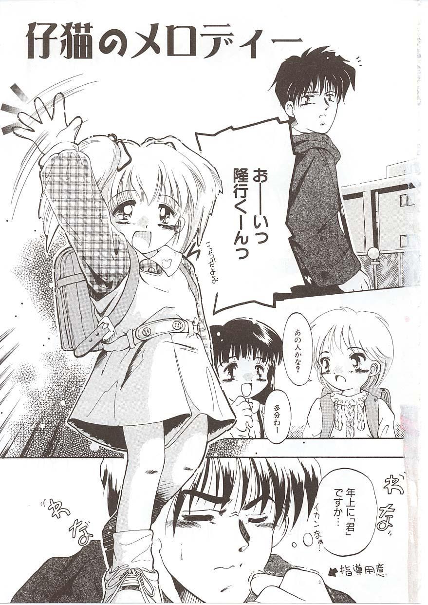 Okosama Jikan Wari 6