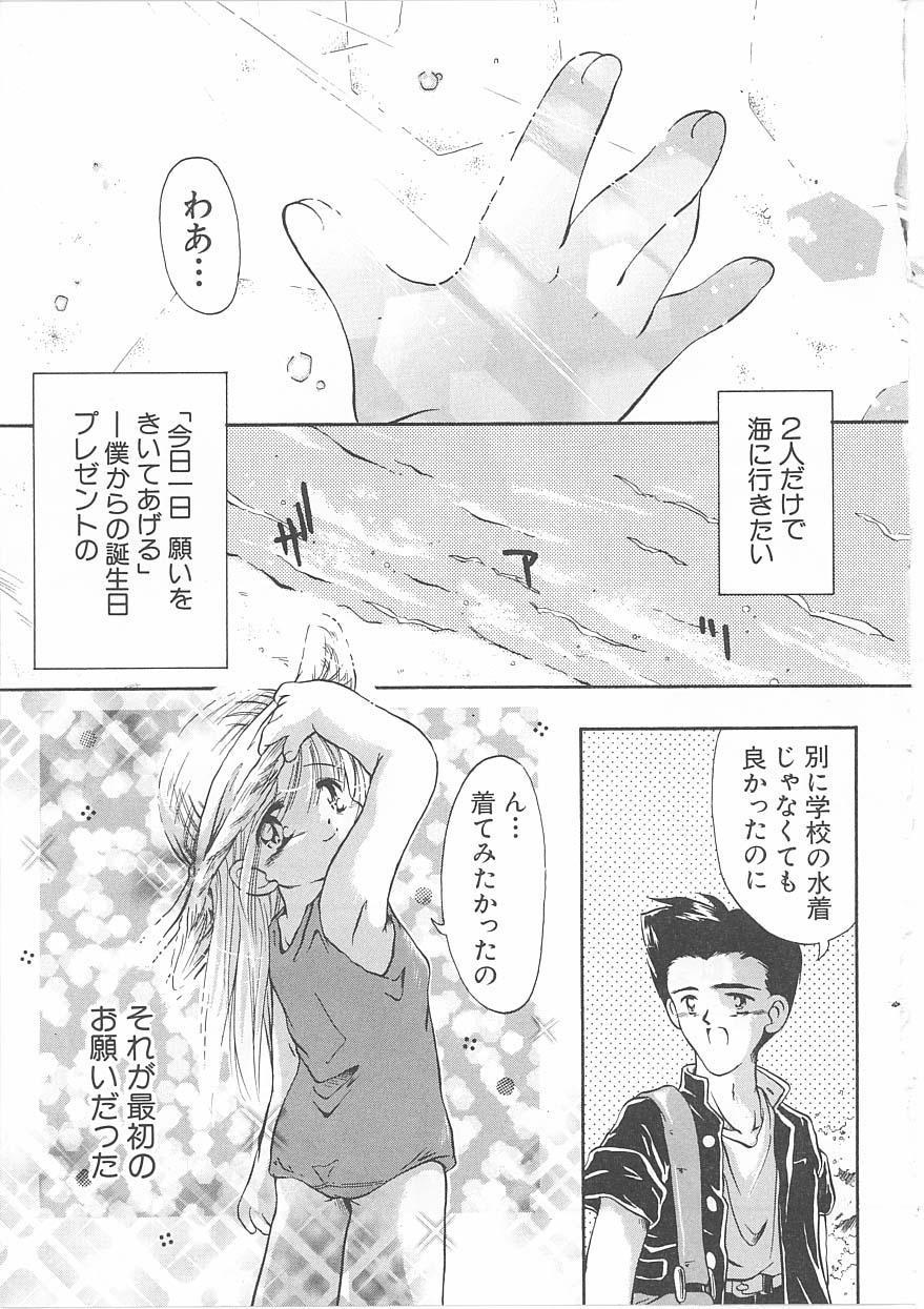 Okosama Jikan Wari 76