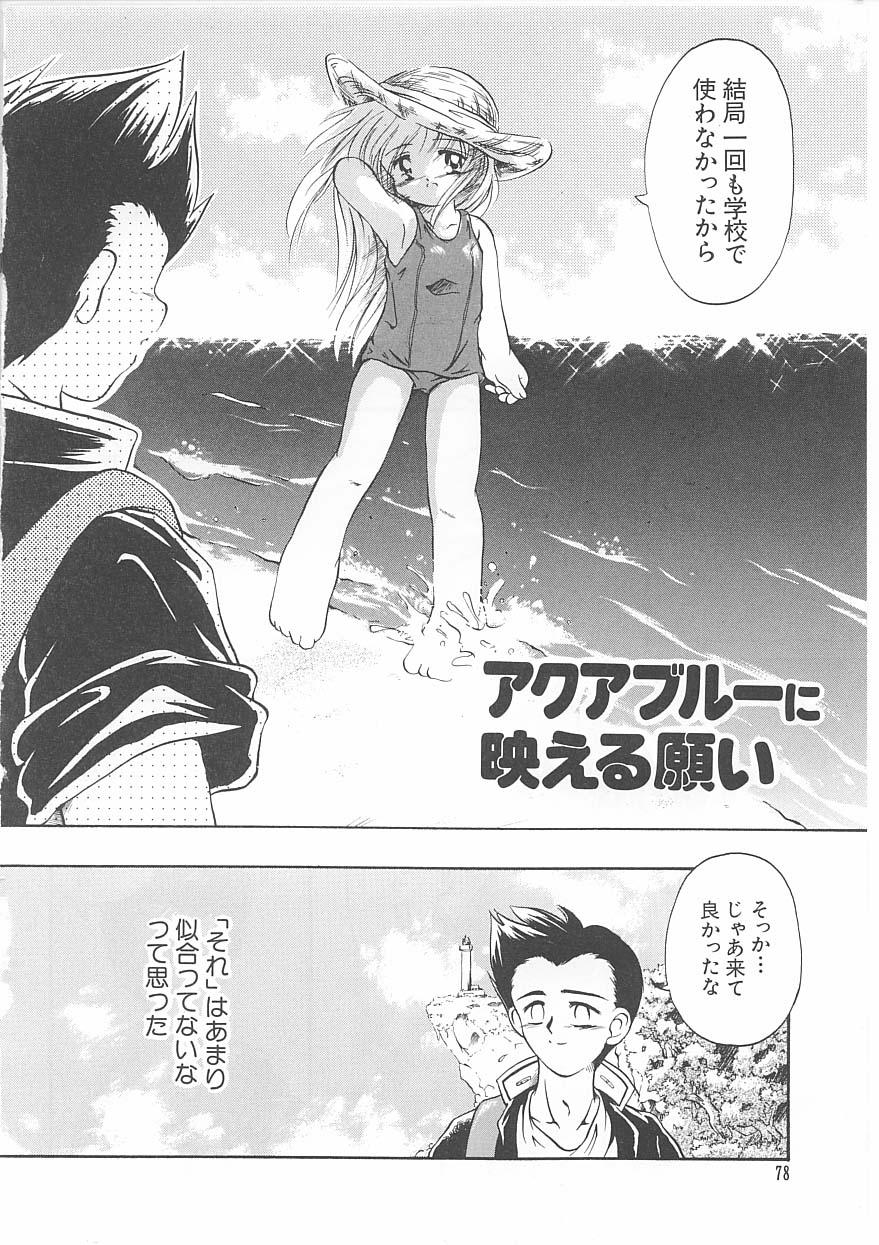 Okosama Jikan Wari 77