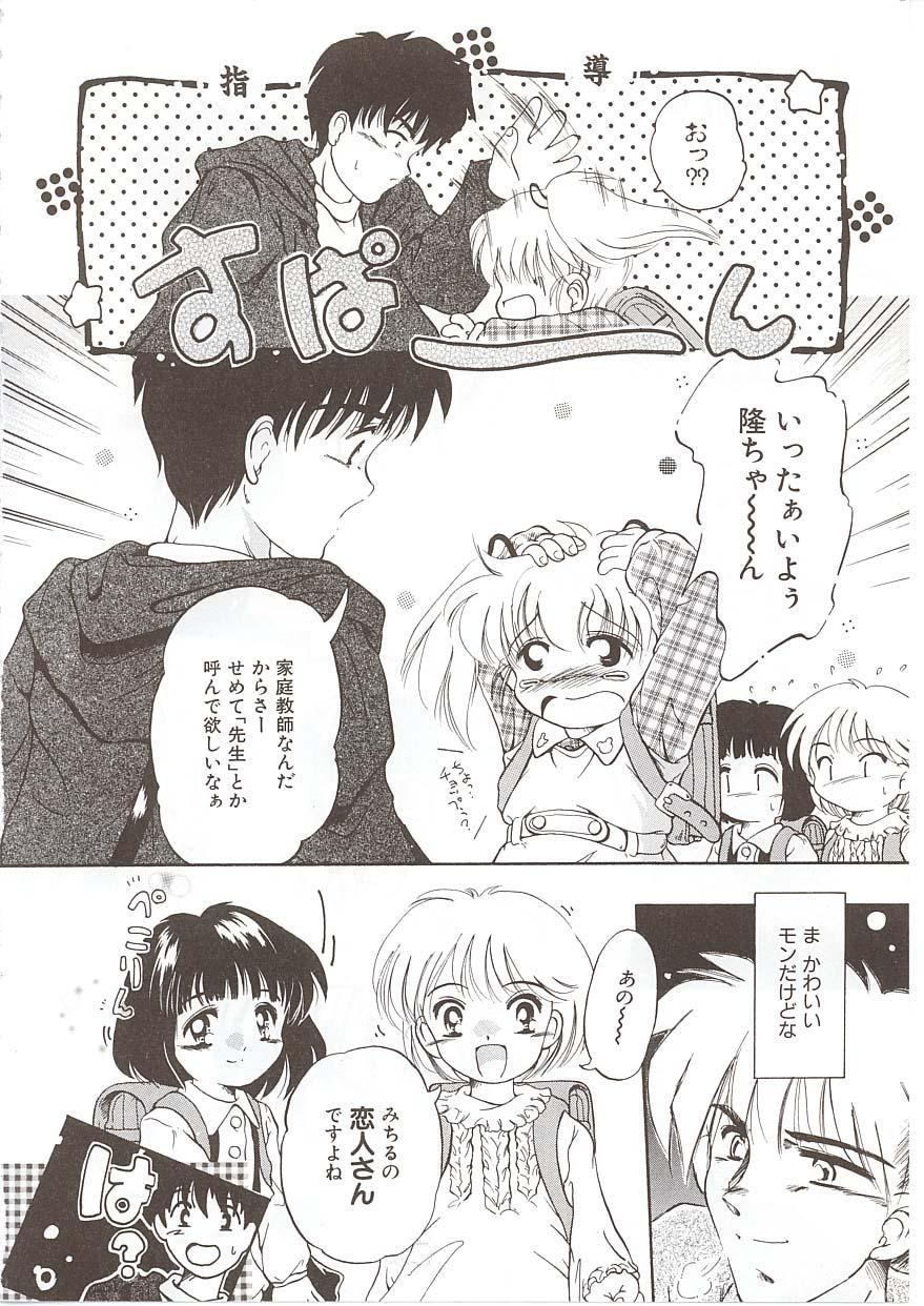 Okosama Jikan Wari 7