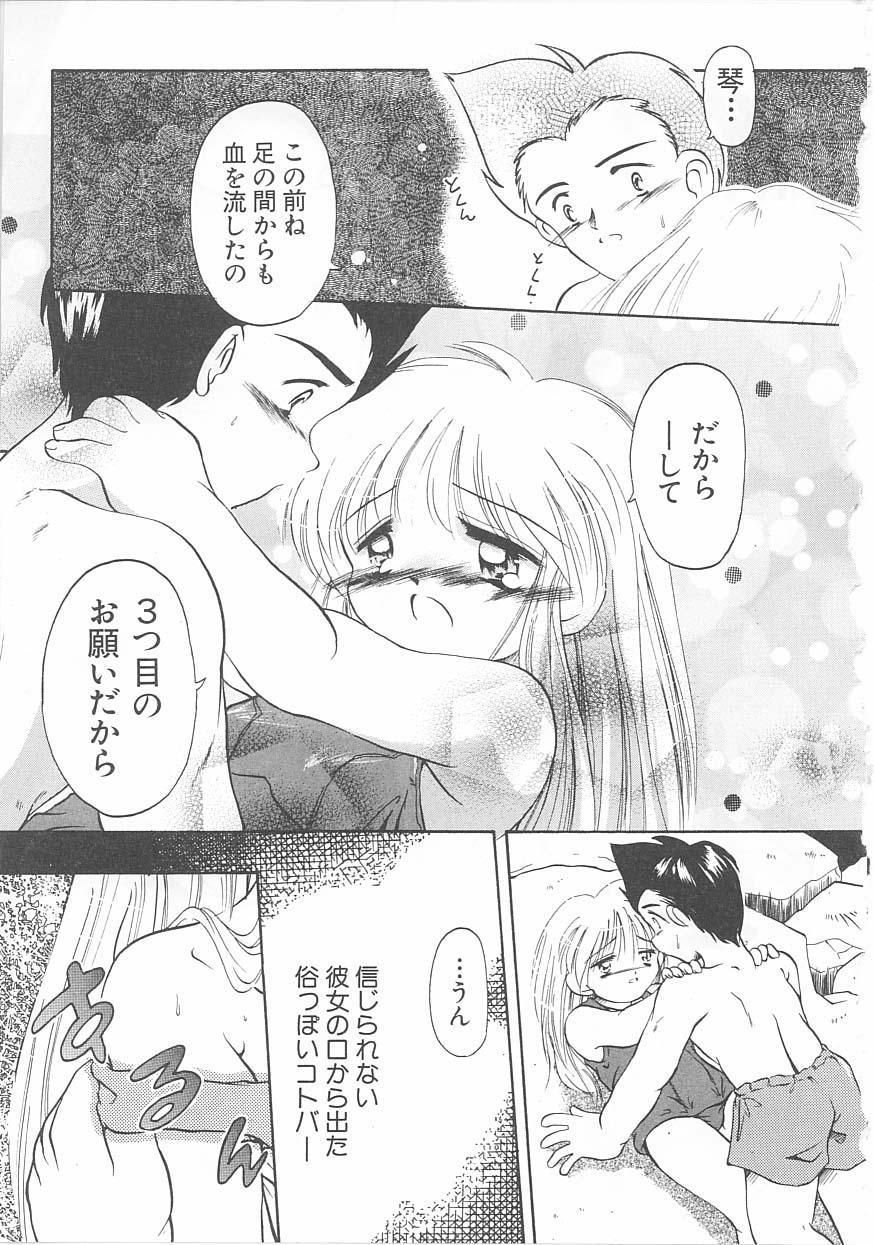 Okosama Jikan Wari 84