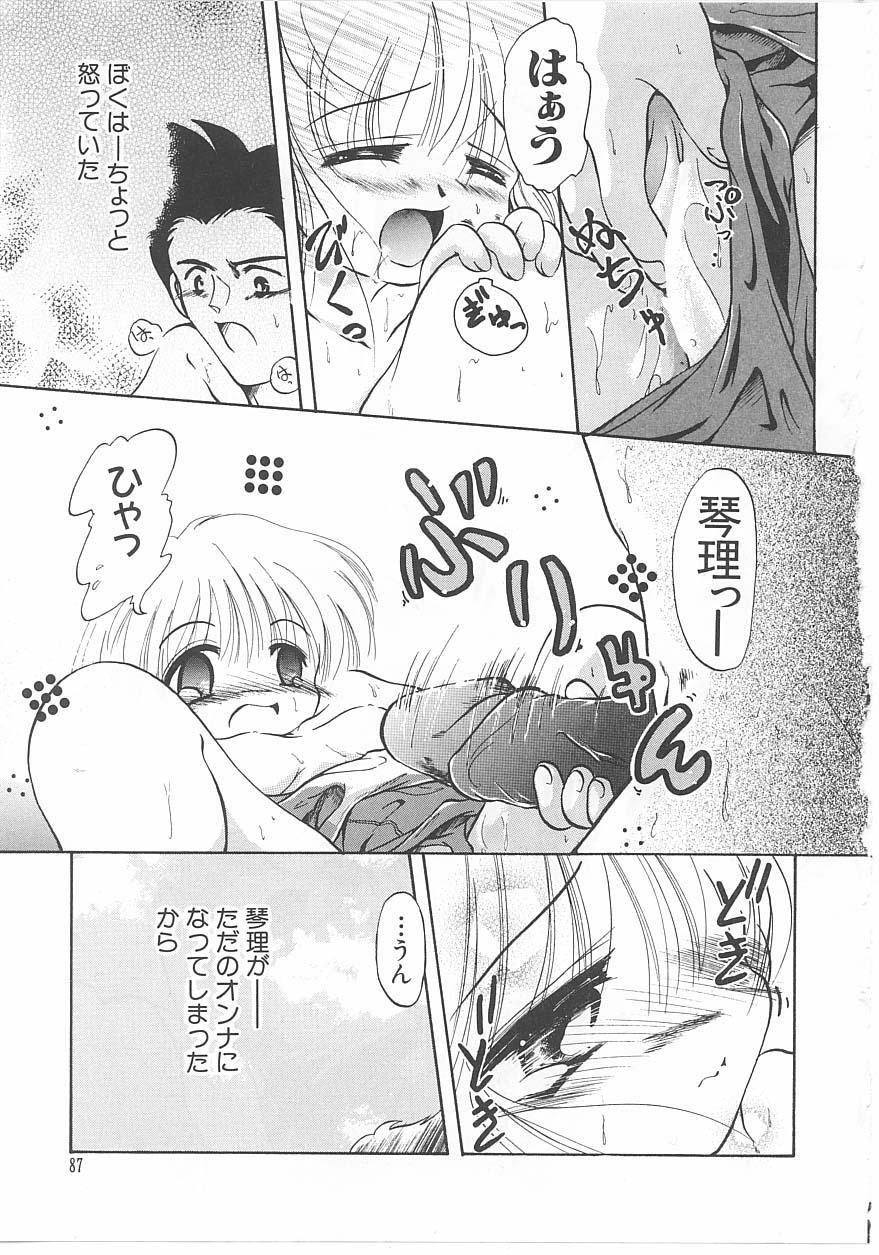 Okosama Jikan Wari 86