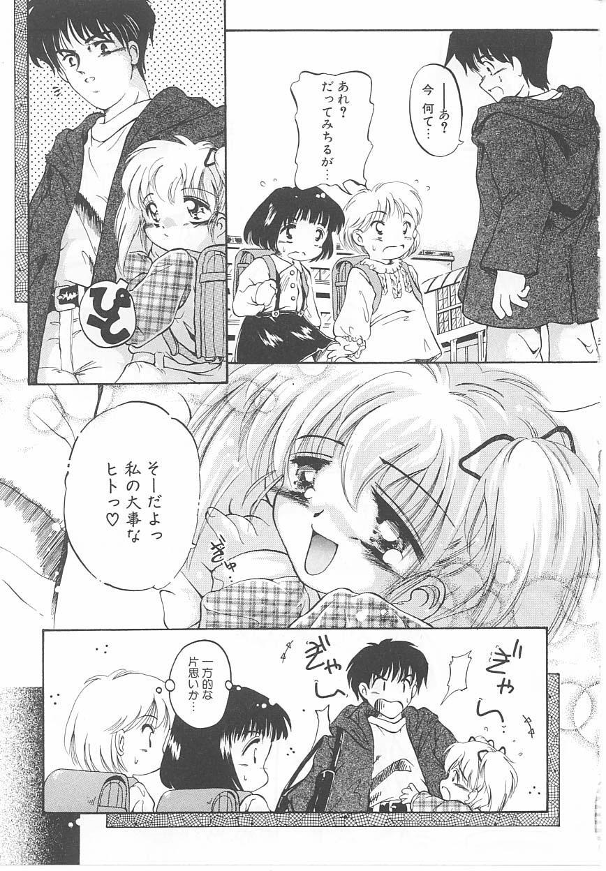 Okosama Jikan Wari 8