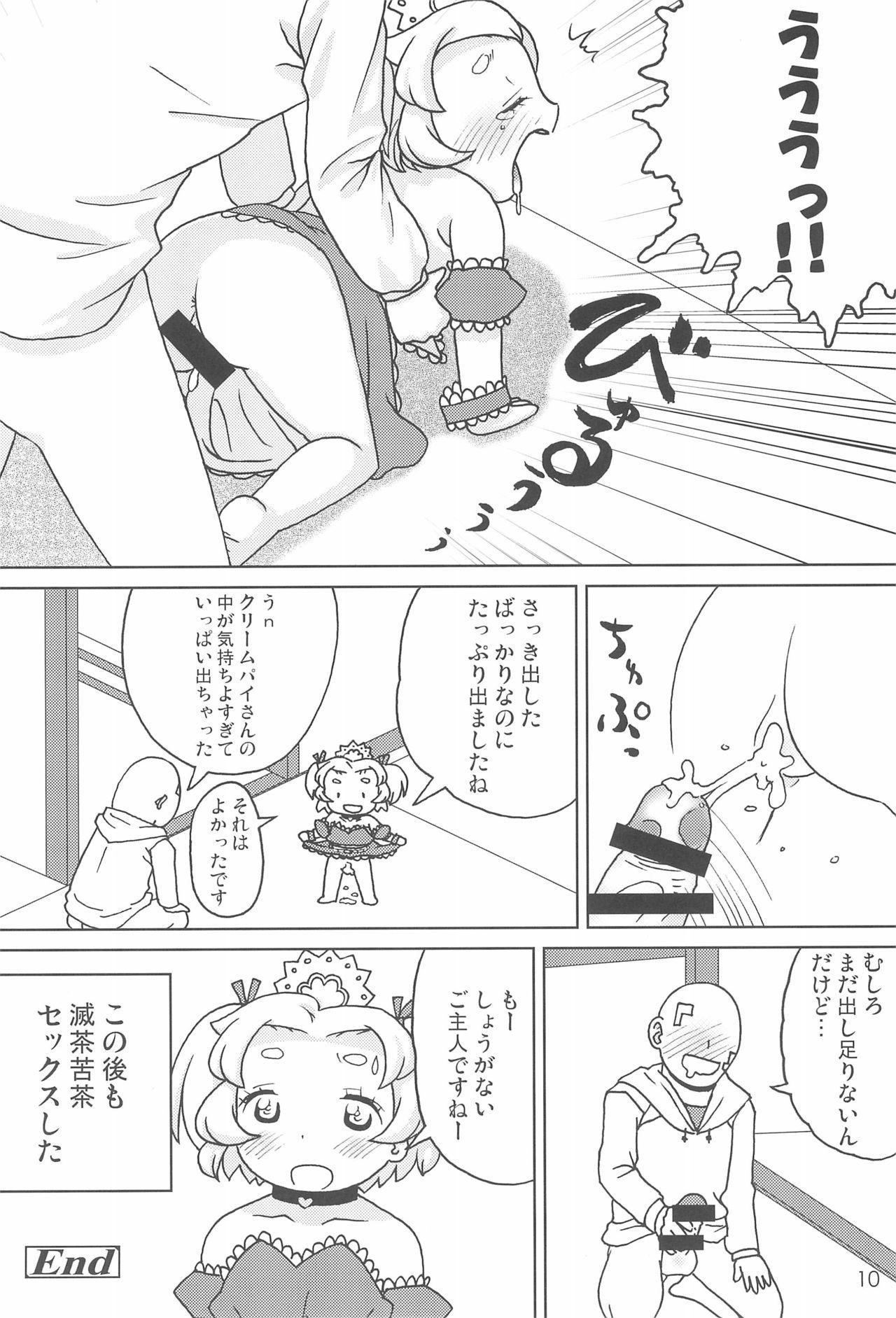 Kodomo de Challenge 5 9