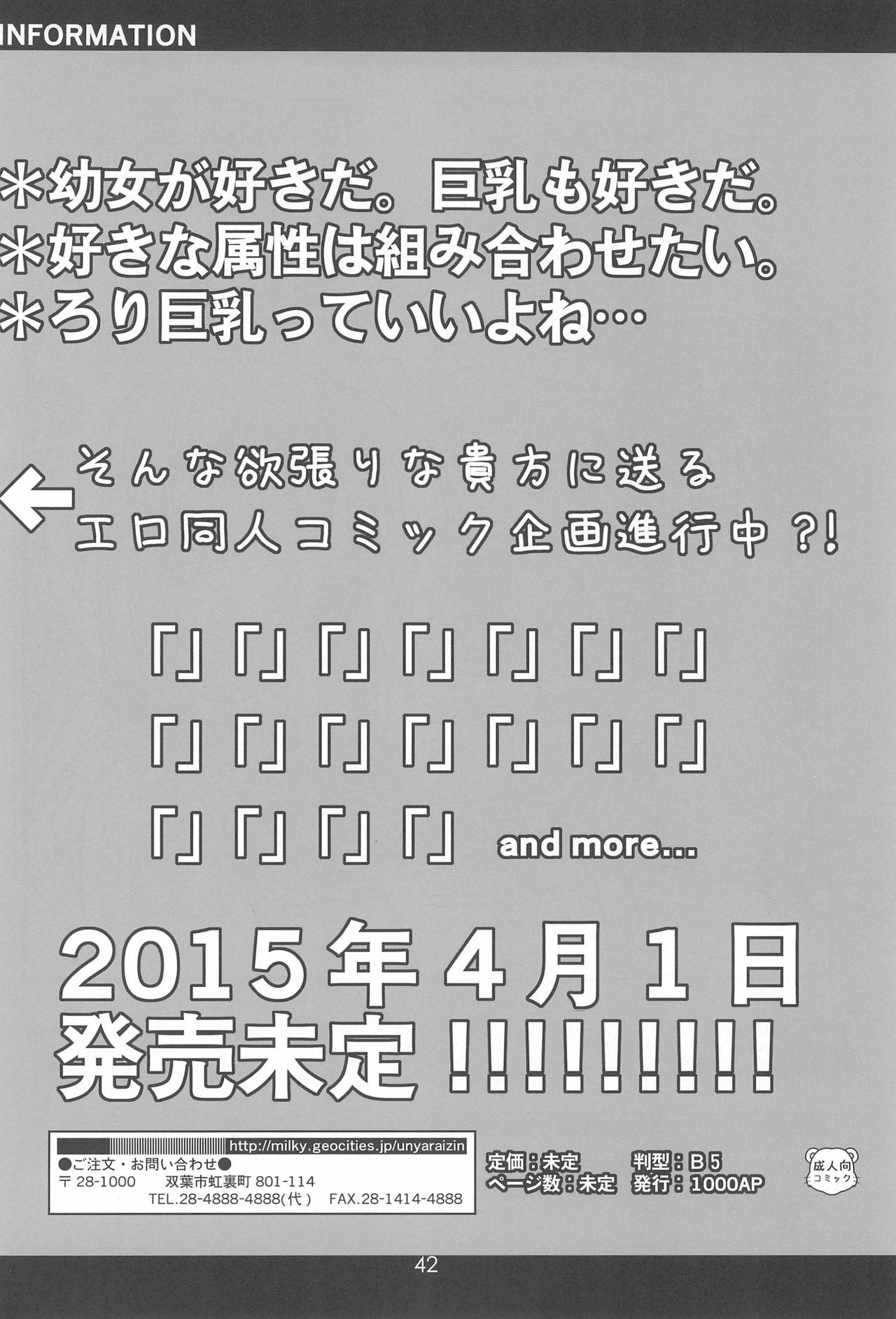 Kodomo de Challenge 5 41