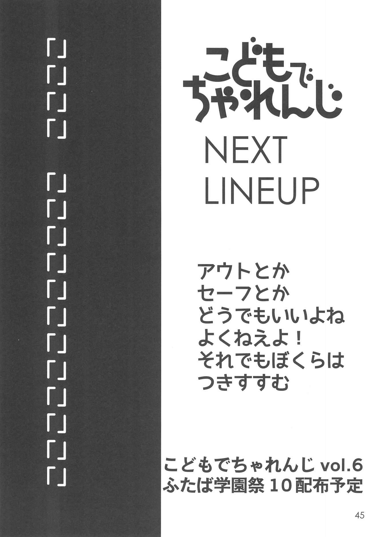 Kodomo de Challenge 5 44