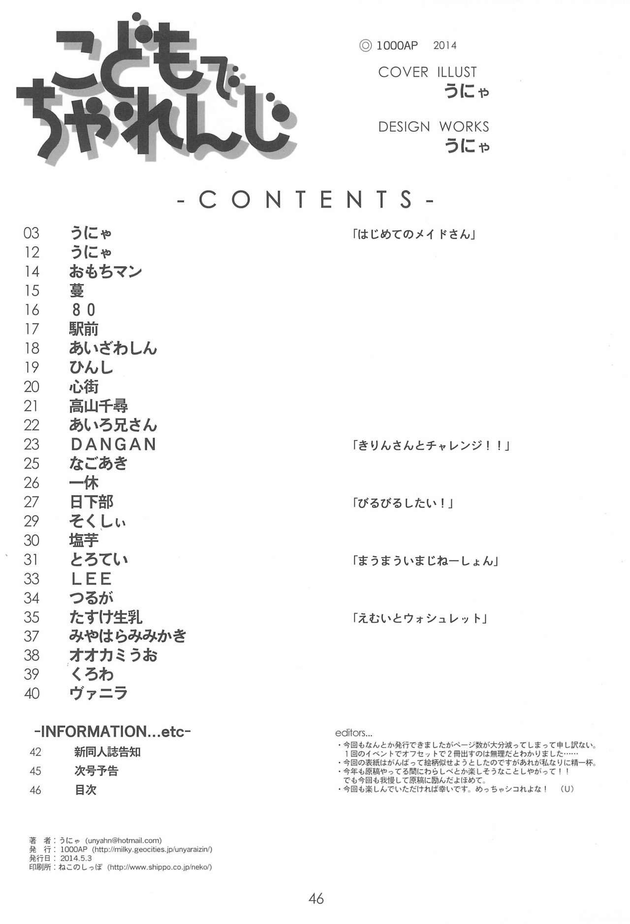 Kodomo de Challenge 5 45