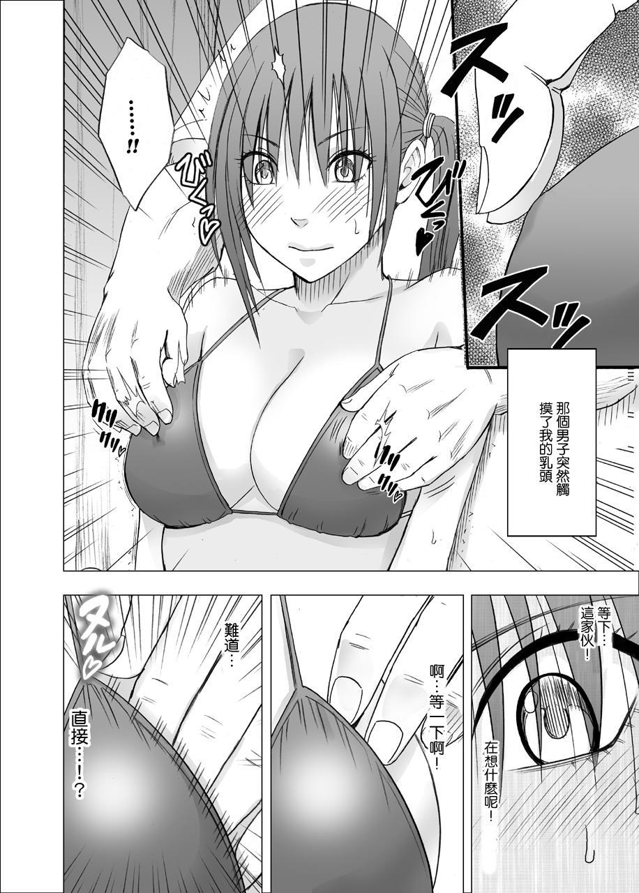 [Crimson] 24-jikan Taikyuu Ero Massage -Namahousou no Net Televi de Hamerateta Kyonyuu Idol- [Chinese] [苦渡众生汉化组] 14