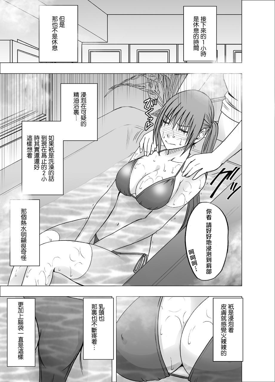 [Crimson] 24-jikan Taikyuu Ero Massage -Namahousou no Net Televi de Hamerateta Kyonyuu Idol- [Chinese] [苦渡众生汉化组] 18