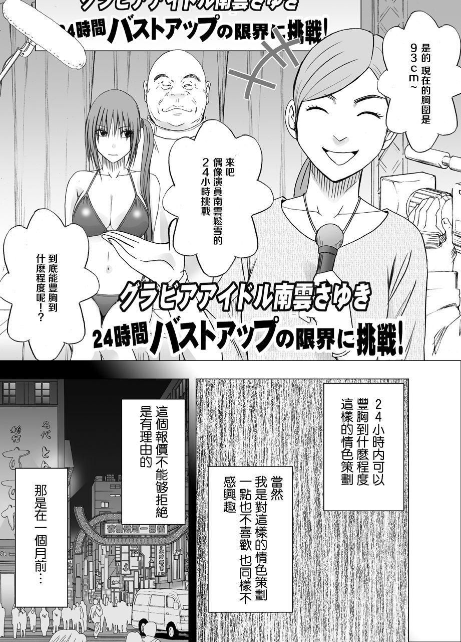 [Crimson] 24-jikan Taikyuu Ero Massage -Namahousou no Net Televi de Hamerateta Kyonyuu Idol- [Chinese] [苦渡众生汉化组] 2