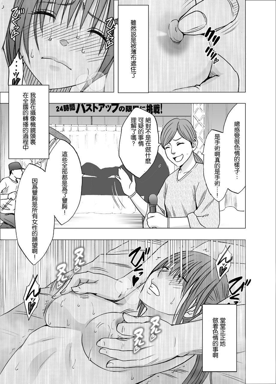 [Crimson] 24-jikan Taikyuu Ero Massage -Namahousou no Net Televi de Hamerateta Kyonyuu Idol- [Chinese] [苦渡众生汉化组] 32