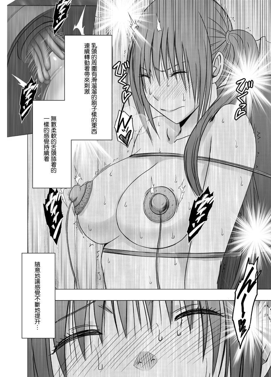 [Crimson] 24-jikan Taikyuu Ero Massage -Namahousou no Net Televi de Hamerateta Kyonyuu Idol- [Chinese] [苦渡众生汉化组] 39