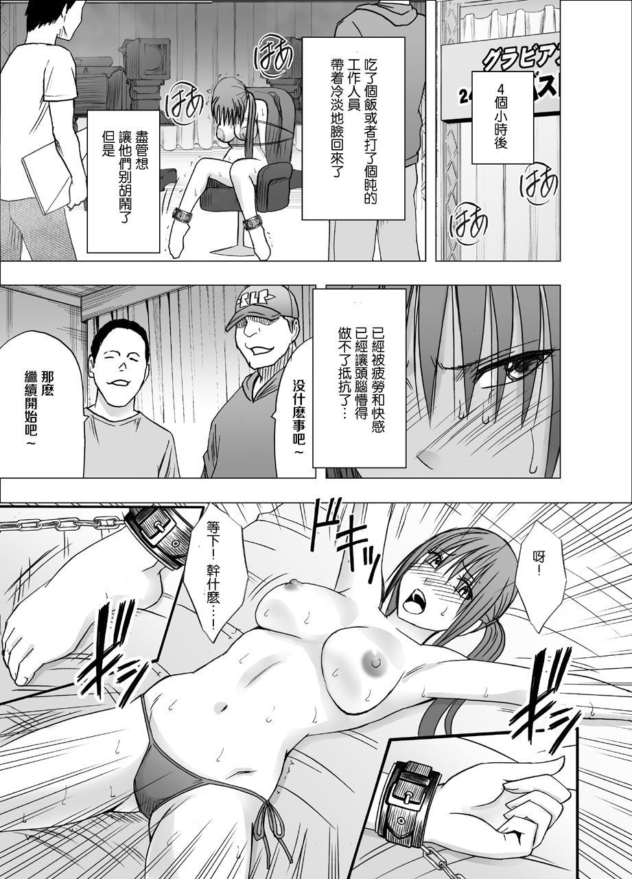 [Crimson] 24-jikan Taikyuu Ero Massage -Namahousou no Net Televi de Hamerateta Kyonyuu Idol- [Chinese] [苦渡众生汉化组] 42