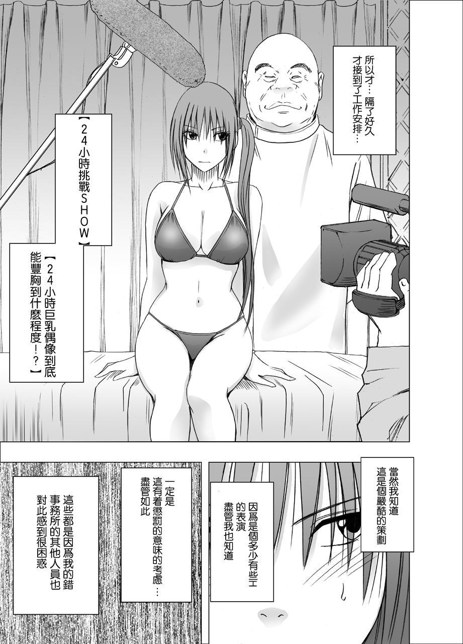 [Crimson] 24-jikan Taikyuu Ero Massage -Namahousou no Net Televi de Hamerateta Kyonyuu Idol- [Chinese] [苦渡众生汉化组] 4