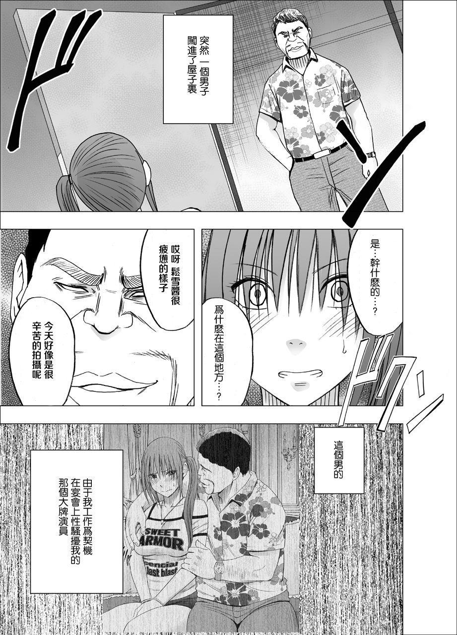 [Crimson] 24-jikan Taikyuu Ero Massage -Namahousou no Net Televi de Hamerateta Kyonyuu Idol- [Chinese] [苦渡众生汉化组] 56