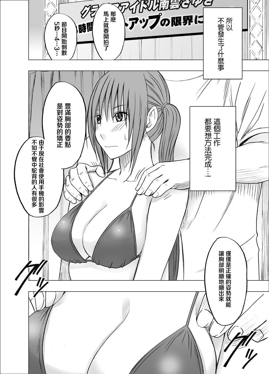[Crimson] 24-jikan Taikyuu Ero Massage -Namahousou no Net Televi de Hamerateta Kyonyuu Idol- [Chinese] [苦渡众生汉化组] 5