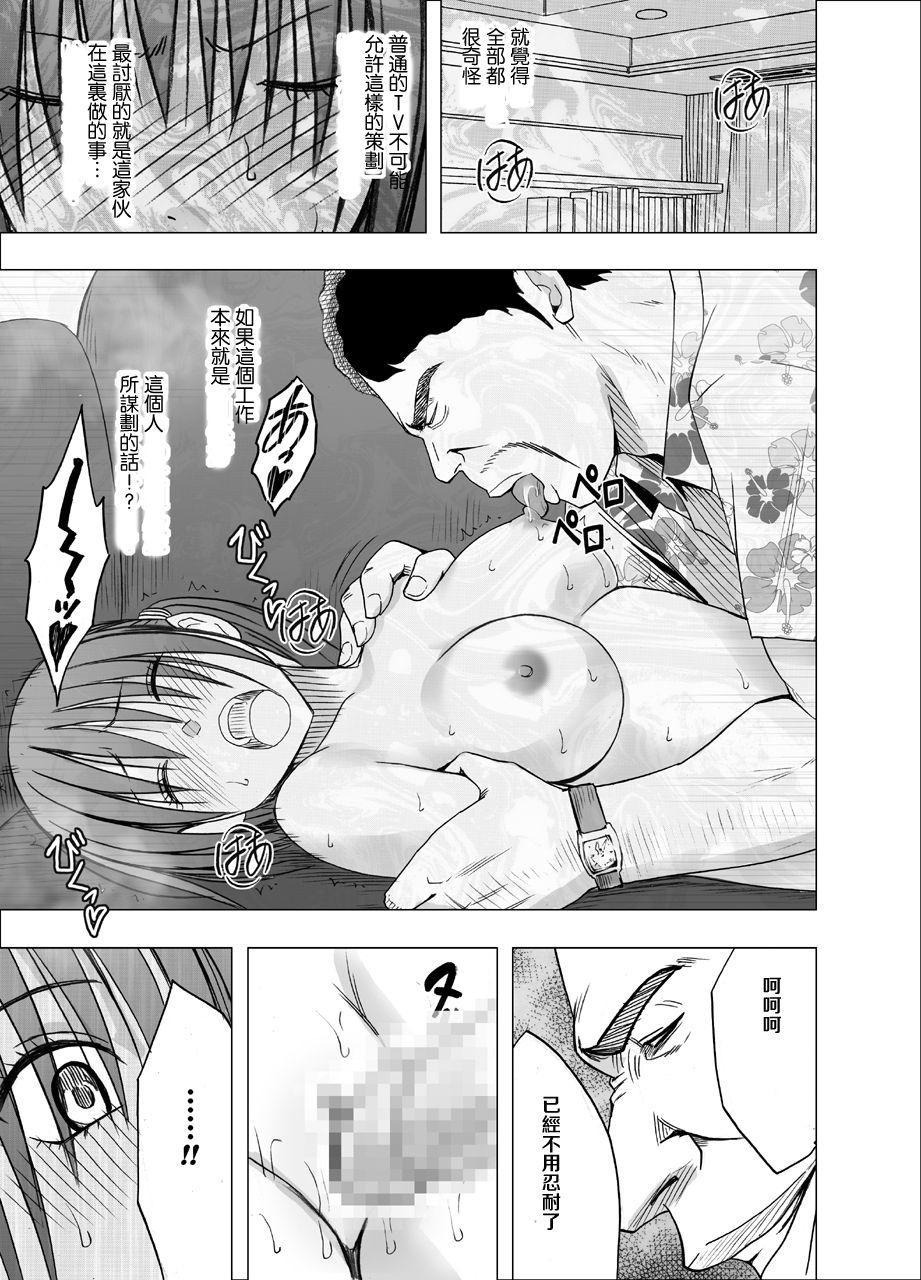 [Crimson] 24-jikan Taikyuu Ero Massage -Namahousou no Net Televi de Hamerateta Kyonyuu Idol- [Chinese] [苦渡众生汉化组] 60